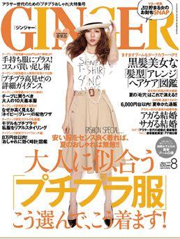 雑誌『GINGER』にてHaute couture Designgが手掛けた田丸麻紀様のウェディングが掲載されました