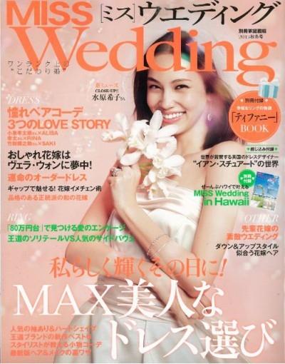 雑誌『MISS Wedding』にてHaute couture Designgが手掛けた田丸麻紀様のウェディングが掲載されました