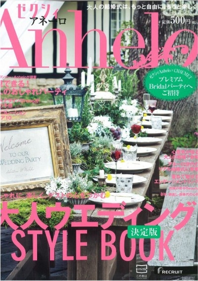 雑誌『Anhelo』(アネーロ)にてHaute couture Deisgnプロデュースの'2つのビッグ パーティ'が掲載されました