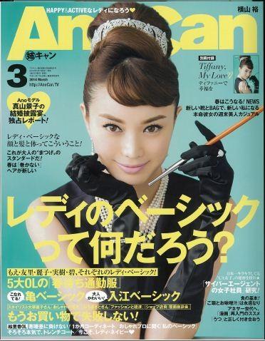 『AneCan』3月号にモデル真山景子さんのWedding Partyが紹介されました