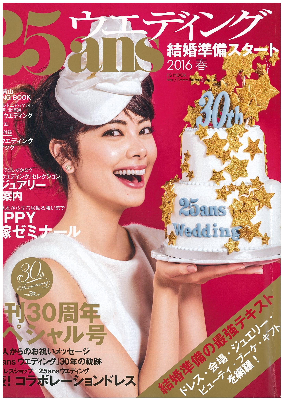 創刊30周年スペシャル号 『25 ans Wedding』に オートクチュールデザインが手掛けた Weddingが掲載されました