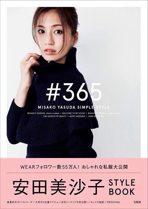 Haute couture Design がウェディングをプロデュースさせて 頂きました タレント 安田美沙子さんの STYLE BOOK 「#365」 が発売されました