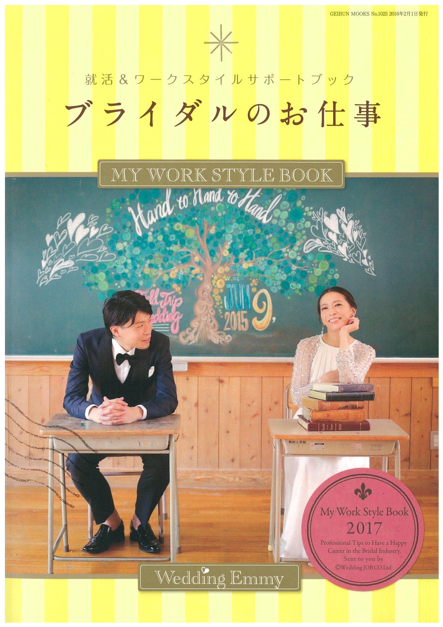 2015年12月15日発売の書籍『ブライダルのお仕事』に有賀明美のWeddingが登場