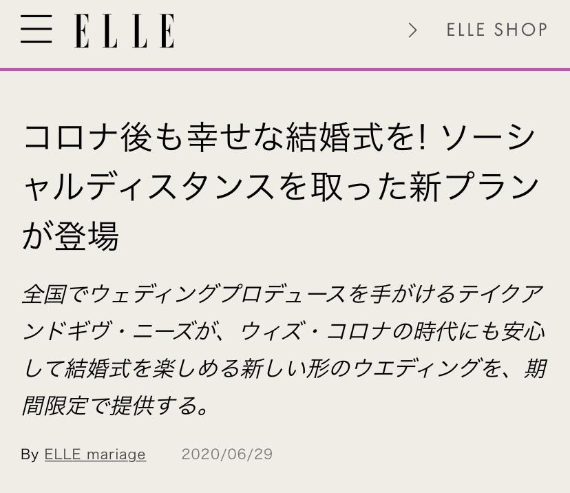 ELLEに『 ソーシャルディスタンスウェディング by Haute couture Design』が掲載されました!