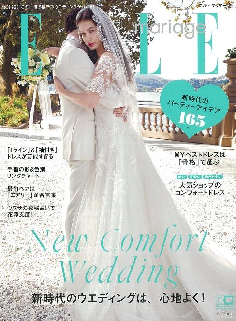 ELLE mariage2020 springに野上ゆう子のインタビューが掲載されました!