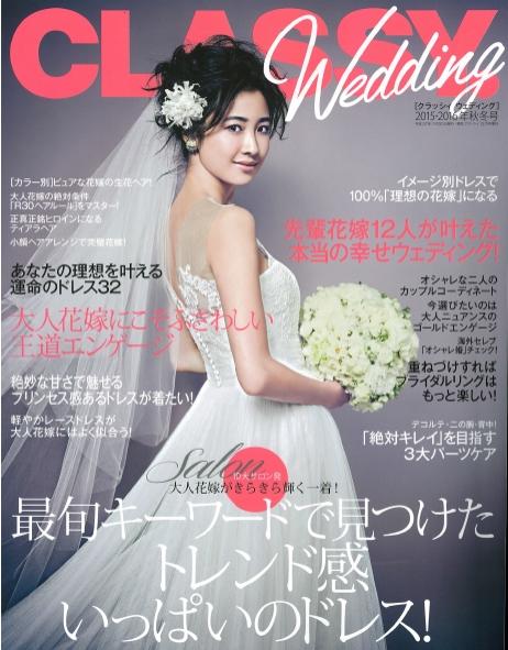 雑誌掲載!! 『CLASSY wedding』に登場!!