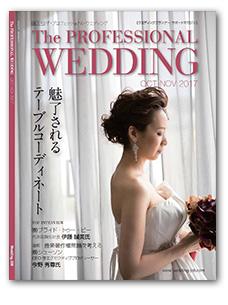 The PROFESSIONAL WEDDINGにデザイナーの柏木ひとみが掲載されました!